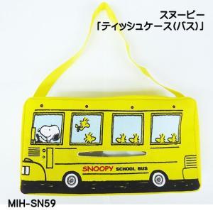 スヌーピー「ティッシュケース(バス)」|kinpakuya