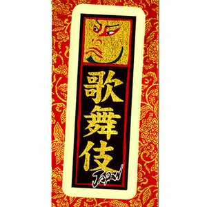 金箔シール(ミニ)[千社札/歌舞伎] kinpakuya