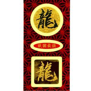 金箔シール(ミニ)[龍(緑)] kinpakuya