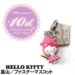 【海外販売NG】 ご当地キティ 富山限定「Premium 10th Anniversary/ファスナーマスコット」|kinpakuya