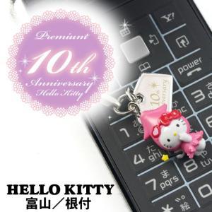 【海外販売NG】 ご当地キティ 富山限定「Premium 10th Anniversary/根付」|kinpakuya