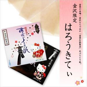 【海外販売NG】 ご当地キティ 金沢限定「金箔入はろうきてぃあぶらとり紙(全2種)」|kinpakuya