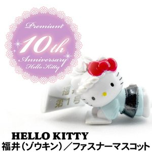 ご当地キティ 福井限定「Premium 10th Anniversary 雑巾(ゾウキン)/ファスナーマスコット」|kinpakuya