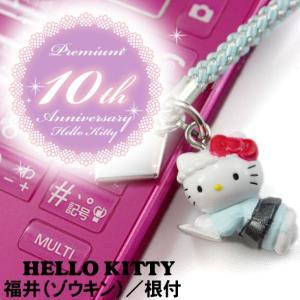 ご当地キティ 福井限定「Premium 10th Anniversary 雑巾(ゾウキン)/根付」|kinpakuya