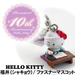 【海外販売NG】 ご当地キティ 福井限定「Premium 10th Anniversary 写経(シャキョウ)/ファスナーマスコット」|kinpakuya