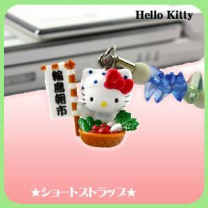 【海外販売NG】 ご当地キティ 能登限定「輪島朝市/ショートストラップ」|kinpakuya