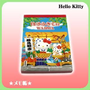 【海外販売NG】 ご当地キティ 能登限定「輪島朝市/メモ帳」|kinpakuya
