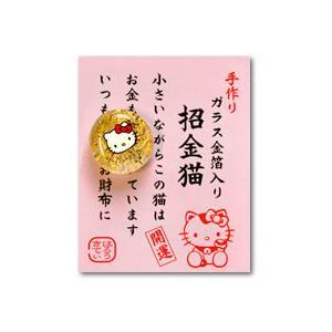 【海外販売NG】 ご当地キティ 金沢限定「手作りガラス金箔入/招金猫(はろうきてぃ)」|kinpakuya