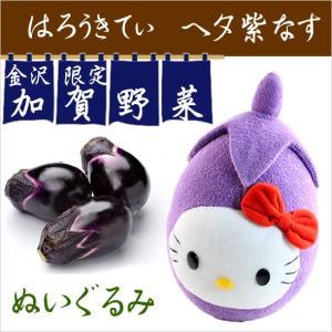 【海外販売NG】 ご当地キティ 金沢限定「加賀野菜(ヘタ紫なす)/ぬいぐるみM」|kinpakuya
