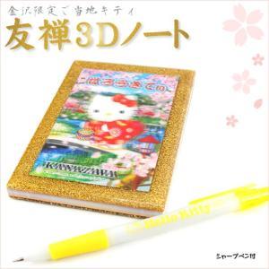 ご当地キティ 金沢限定「友禅(春夏)/3Dフレームノート」|kinpakuya