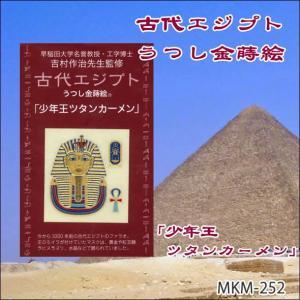 うつし金蒔絵「古代エジプト/ツタンカーメン」|kinpakuya