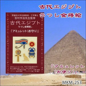 うつし金蒔絵「古代エジプト/アミュレット(お守り)」|kinpakuya