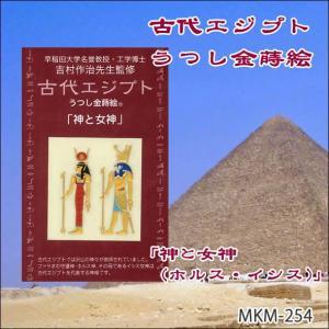 うつし金蒔絵「古代エジプト/イシス・ホルス」 kinpakuya