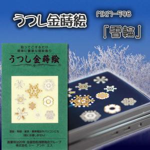 うつし金蒔絵「雪輪」|kinpakuya