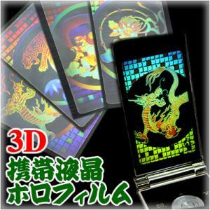 3D携帯液晶ホロフィルム[虎/風神(残2種)]|kinpakuya