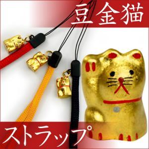 豆金猫ストラップ[赤紐/黄紐/紺紐](全3種)|kinpakuya