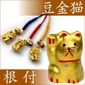 豆金猫根付ストラップ[赤紐/黄紐/紺紐](残2種)|kinpakuya