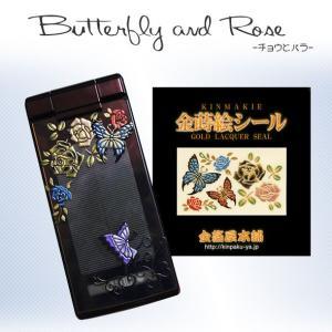 蒔絵シール「金箔屋本舗オリジナル/チョウとバラ」 kinpakuya