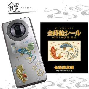 蒔絵シール「金箔屋本舗オリジナル/コイ」|kinpakuya