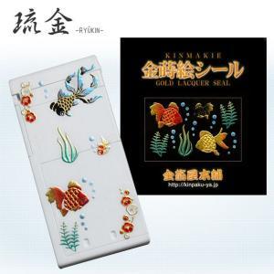 蒔絵シール「金箔屋本舗オリジナル/リュウキン」|kinpakuya