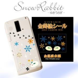 蒔絵シール「金箔屋本舗オリジナル/雪うさぎ」|kinpakuya