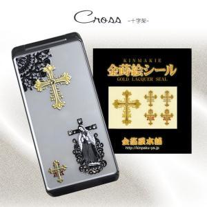 蒔絵シール「金箔屋本舗オリジナル/クロス」|kinpakuya