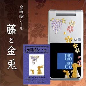 金蒔絵シール「藤と金兎」|kinpakuya
