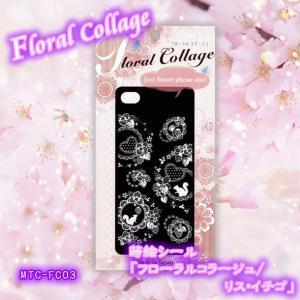 蒔絵シール「Floral Collage/リス・イチゴ」|kinpakuya