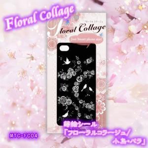 蒔絵シール「Floral Collage/小鳥・バラ」|kinpakuya