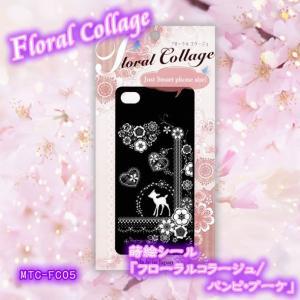 蒔絵シール「Floral Collage/バンビ・ブーケ」|kinpakuya