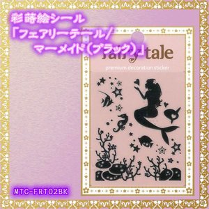 蒔絵シール「Fairy tale マーメイド(ブラック)」|kinpakuya