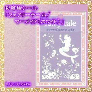 蒔絵シール「Fairy tale マーメイド(ホワイト)」|kinpakuya