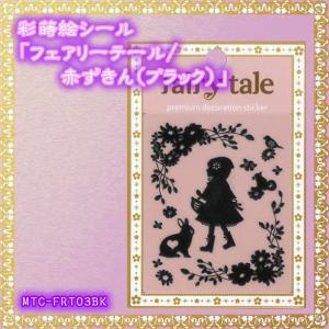 蒔絵シール「Fairy tale 赤ずきん(ブラック)」|kinpakuya