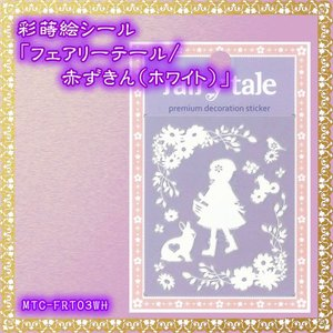 蒔絵シール「Fairy tale 赤ずきん(ホワイト)」|kinpakuya