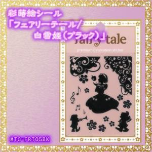 蒔絵シール「Fairy tale 白雪姫(ブラック)」|kinpakuya