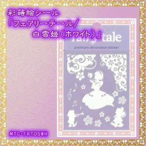 蒔絵シール「Fairy tale 白雪姫(ホワイト)」|kinpakuya