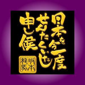 幕末無双紋蒔絵言霊「龍馬A(金)」|kinpakuya
