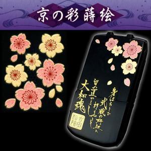 京の彩蒔絵「桜」|kinpakuya