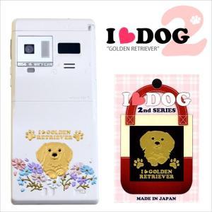 蒔絵シール「I LOVE DOG2/ゴールデンレトリバー」|kinpakuya