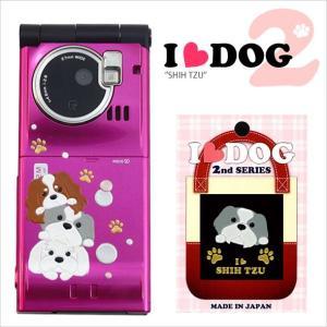 蒔絵シール「I LOVE DOG2/シーズー」|kinpakuya