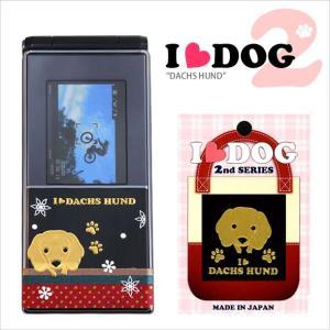 蒔絵シール「I LOVE DOG2/ダックスフンド」|kinpakuya
