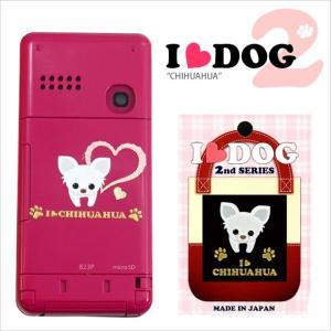 蒔絵シール「I LOVE DOG2/チワワ」|kinpakuya