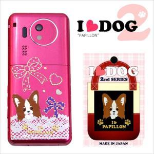 蒔絵シール「I LOVE DOG2/パピヨン」|kinpakuya