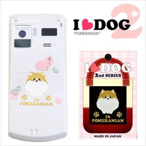 蒔絵シール「I LOVE DOG2/ポメラニアン」|kinpakuya