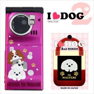 蒔絵シール「I LOVE DOG2/マルチーズ」|kinpakuya