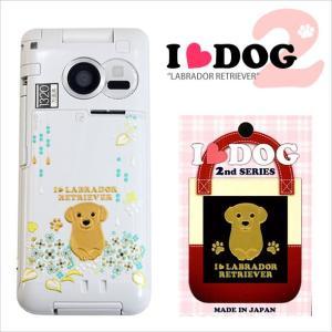 蒔絵シール「I LOVE DOG2/ラブラドールレトリバー」|kinpakuya