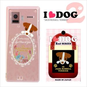 蒔絵シール「I LOVE DOG2/ジャックラッセルテリア」|kinpakuya