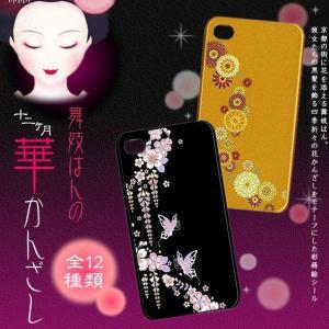 蒔絵シール「舞妓はんの華かんざし(5〜8月(4種))」|kinpakuya
