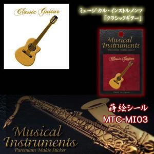 蒔絵シール「Musical Instruments クラシックギター」|kinpakuya