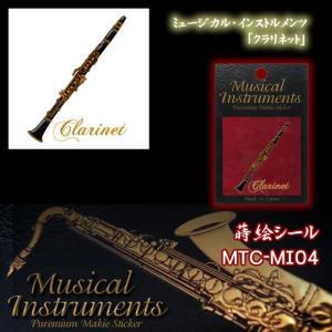蒔絵シール「Musical Instruments クラリネット」|kinpakuya